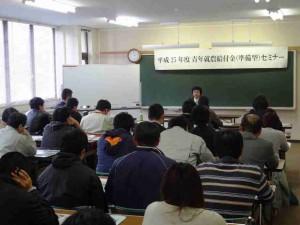 2013jyunbi_seminar1