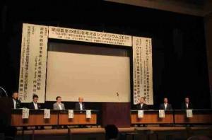 2016-09-08_symposium_-photo01