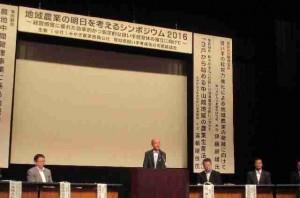 2016-09-08_symposium_-photo02