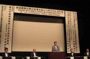 2016-09-08_symposium_-photo03